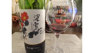 赤ワイン「新潟県産 岩の原ワイン「深雪花」(みゆきばな)」at イハナ ベジタブル(池袋駅西口)