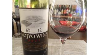 赤ワイン「鳥取県産 北条ワイン 砂丘 赤 」atイハナ ベジタブル(池袋駅西口)
