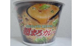 カップ麺「スーパーカップ 超まろカレーラーメン」