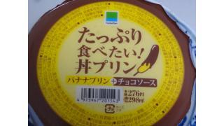 「たっぷり食べたい丼プリン~バナナプリン+チョコソース~」at ファミリーマート