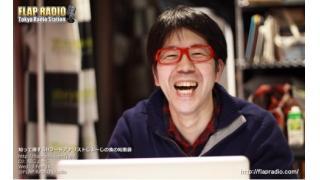 第12回「知って得する!!フードアナリストじょーじの食の知恵袋」がFLAP RADIO(インターネットラジオ)にて配信中!!