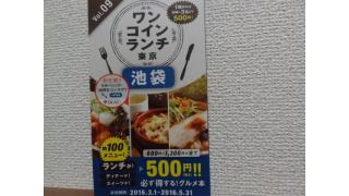 ワンコインランチ東京池袋版VOL.9は、豊島区の書店及びコンビニエンスストアにて絶賛発売中!!