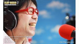 FLAP RADIO(インターネットラジオ)にて第14 回「知って得する!!フードアナリストじょーじの食の知恵袋」が絶賛公開中!!