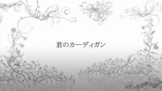 君のカーディガン / Ramune