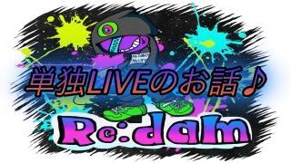 Re:dam単独LIVEのお話!
