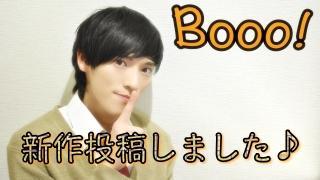 新作動画投稿のお話!
