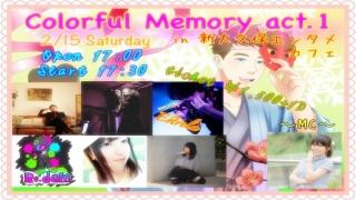 Colorful Memory act.1のお話し♪