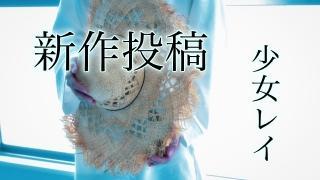 8月新作投稿のお話!