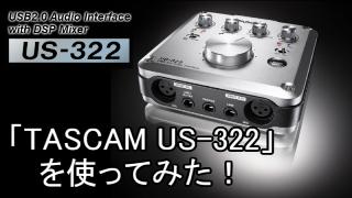 【レビュー】ゲーム実況者がTASCAM US-322(オーディオI/F)を導入してみた!(US-366もどうぞ!)