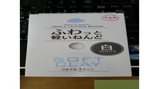 【粘土】100円程度紙粘土格付けチェック ダ○ソーの粘土編