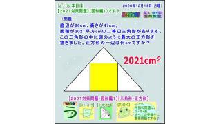 [算数・数学]【2021対策問題】(図形編1)[う山先生のネット指導・生配信]【う山TV】