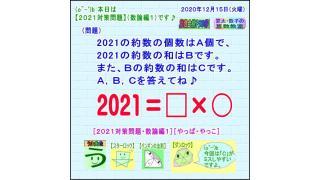 [算数・数学]【2021対策問題】(数論編1)[う山先生のネット指導・生配信]【う山TV】