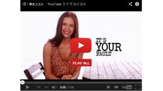 ◆AIB365: It's Your Fault