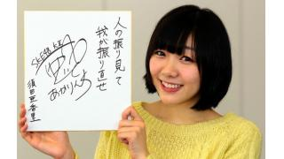 ▼7Feb2014朝日新聞|(AKB的人生論)須田亜香里 負けず嫌いスイッチオン