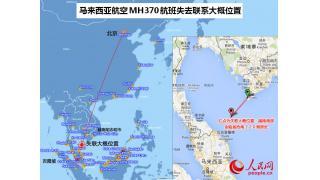 ▼8Mar時事通信|マレーシア機の捜索続く=墜落情報も