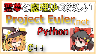 【Project Euler】最大の回文数は?【プログラミング】