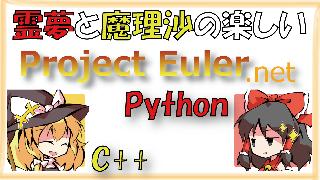 【Project Euler】最小公倍数を求めよ【プログラミング】
