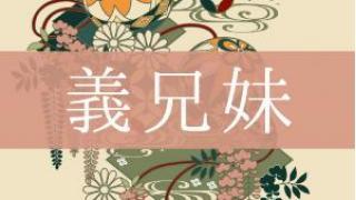 お兄ちゃん part-1