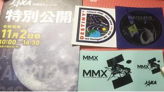 【見学レポ】JAXA相模原キャンパス特別公開2019(中編)
