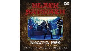 NAGOYA 1989: THE VIDEO
