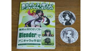「東北ずん子で覚える!アニメキャラクターモデリング」を購入