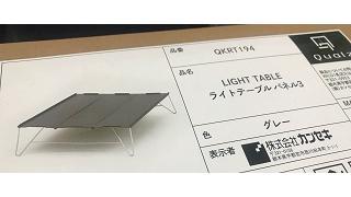 WILD-1で買ったQualzのライトテーブルパネル3はどんな感じなのか