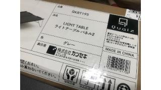 WILD-1で買ったQualzのライトテーブルパネル2はどんな感じなのか