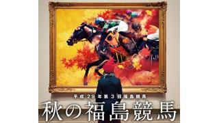 福島競馬場に行ってきたぞ~(^^)/ 【11月3日と4日】