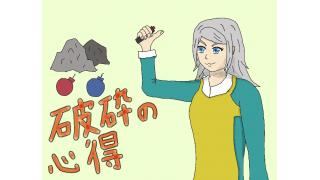 【自作ゲーム紹介】破砕の心得