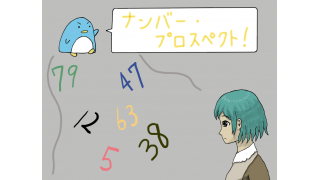 【自作ゲーム紹介】ナンバー・プロスペクト!