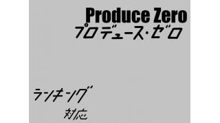【自作ゲーム紹介】プロデュース・ゼロ