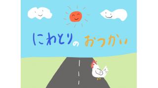 【自作ゲーム紹介】にわとりのおつかい