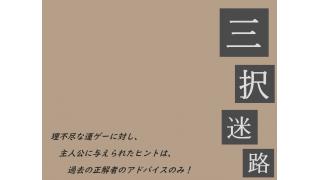 【自作ゲーム紹介】三択迷路