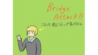 【自作ゲーム紹介】Bridge Attack!! こなつと進む ジャンプ&パズル
