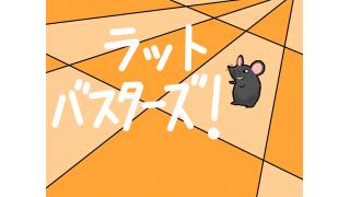 【自作ゲーム紹介】ラットバスターズ!