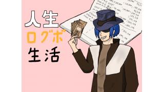 【自作ゲーム紹介】人生ログボ生活