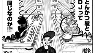 【漫画レビュー】これぞジャンプの新・王道!「とんかつDJアゲ太郎」でグルーヴに乗れ!