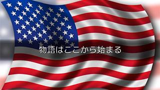 【ニコニコ動画】トランプ大統領就任(見込)記念!アメリカ大統領が活躍する「高橋邦子」作品特集!