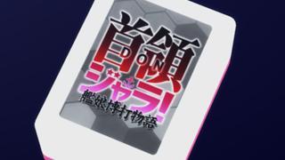 【進捗報告】「首領ジャラ!-艦娘博打物語-」第二幕・ 進捗画像集