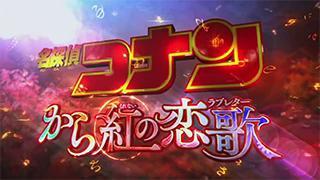 【映画レビュー】劇場版名探偵コナンソムリエ(自称)による「から紅の恋歌(ラブレター)」評価