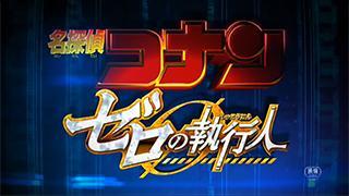 【映画レビュー】劇場版名探偵コナンソムリエ(自称)による「ゼロの執行人」評価