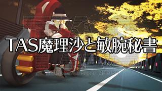 【動画投稿】「TAS魔理沙と敏腕秘書」予告編公開。集いし願いが、新たな速度の地平へ誘う!