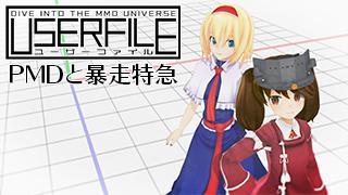 【動画投稿】「USERFILE-ユーザーファイル-」シリーズ始動!第1回「PMDと暴走特急」