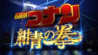 【映画レビュー】劇場版名探偵コナンソムリエ(自称)による「紺青の拳」評価【ネタバレあり】