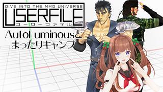 【動画投稿】「USERFILE-ユーザーファイル-」シリーズ第三段「AutoLuminousとまったりキャンプ」