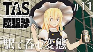 【新作投稿(YouTube)】YouTubeでもTAS魔理沙「#11 駅で呑む変態」