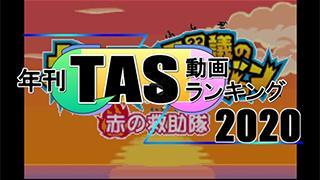 【動画紹介】今年はTAS魔理沙の年。「年刊TASランキング2020」で今年もPick Upに参加!