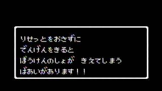 """なぜ""""電源ON/OFFバグ""""は発生するのか? ~ファミコン版ドラゴンクエスト3~"""