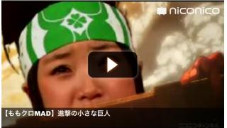 進撃の小さな巨人制作裏話6