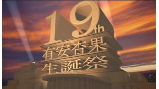 メイキング・オブ・有安杏果19th生誕祭 その1